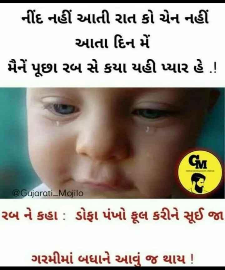 🤣 રમુજી ફોટો - નીંદ નહીં આતી રાત કો ચેન નહીં | આતા દિન મેં મૈનેં પૂછા રબ સે કયા યહી પ્યાર હે ! GM @ Gujarati _ Mojilo રબ ને કહા : ડોફા પંખો ફૂલ કરીને સૂઈ જા ગરમીમાં બધાને આવું જ થાય ! - ShareChat
