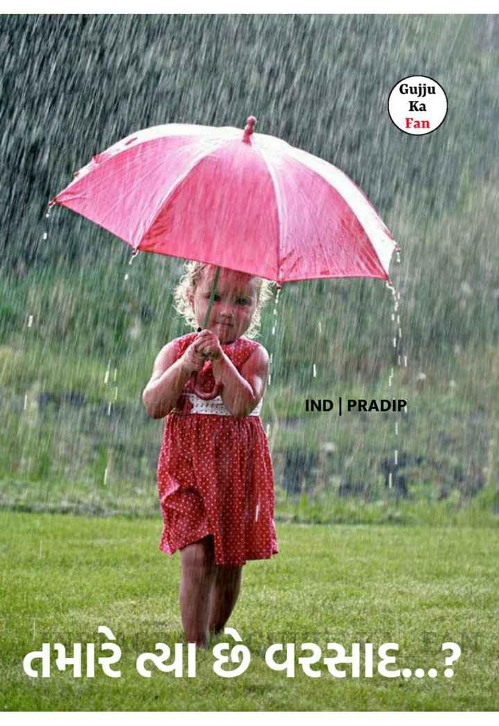 🤣 રમુજી ફોટો - Gujju Ka Fan IND | PRADIP તમારે ત્યા છે . વરસાદ . . . ? - ShareChat