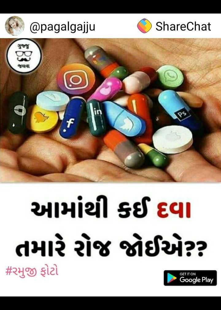 🤣 રમુજી ફોટો - @ pagalgajju ShareChat ગુજ ? જવવા in આમાંથી કઈ દવા તમારે રોજ જોઈએ ? # રમુજી ફોટો GET IT ON Google Play - ShareChat
