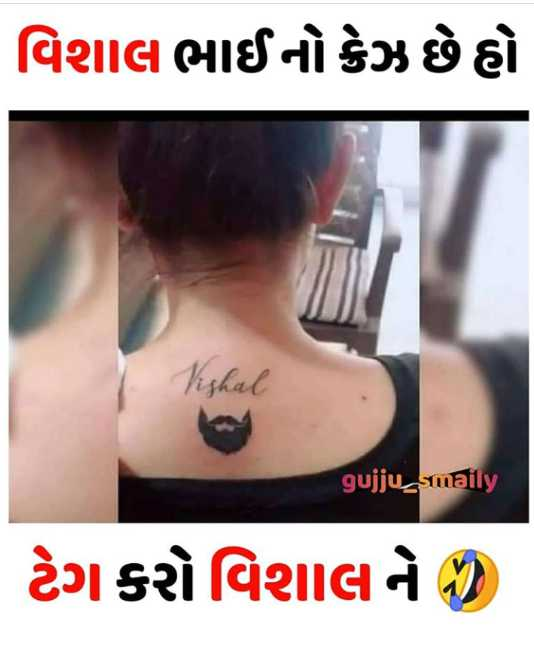 🤣 રમુજી ફોટો - વિશાલ ભાઈનો ક્રેઝ છે હો Vishal gujju _ maily ટેગ કરશેવિશાલને ) - ShareChat