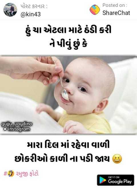 🤣 રમુજી ફોટો - પોસ્ટ કરનાર : @ kin43 Posted on : ShareChat હુંચા એટલા માટે ઠંડી કરી , ને પીવું છું કે gujju _ vaydino o instagram મારા દિલમાં રહેવા વાળી છોકરીઓ કાળી ના પડી જાય હો # ) રમુજી ફોટો GET IT ON Google Play - ShareChat