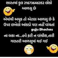 🤣 રમુજી ફોટો - ભારતમાં કુલ 1673646352 લોકો | આળસુ છે એમાંથી અમુક તો એટલા આળસુ છે કે ઉપર લખેલો આંકડો પણ નહીં વાંચતાં gujju Bhachau ના બકા ના . . . હવે ફરી ન વાંચીશ , તારી ગણતરી આળસુમાં થઇ ગઈ - ShareChat