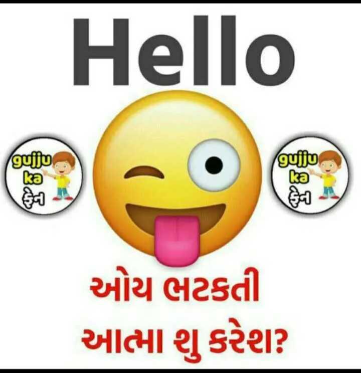 🎤 રમુજી સવાલ - Hello gujju gujju IR ] ઓય ભટકતી આત્મા શુ કરે ? - ShareChat