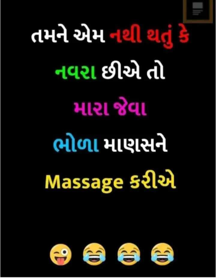 🎤 રમુજી સવાલ - તમને એમ નથી થતું કે નવરા છીએ તો મારા જેવા ભોળા માણસને Massage કરીએ - ShareChat