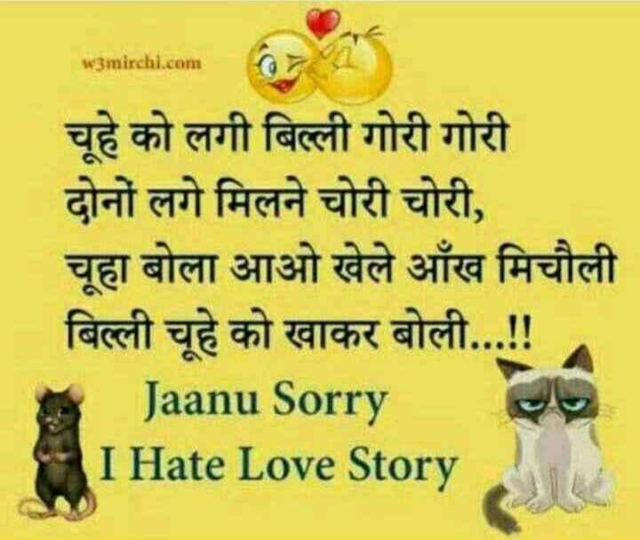 🤓 રમુજી સ્ટેટ્સ - w3mirchi . com चूहे को लगी बिल्ली गोरी गोरी दोनों लगे मिलने चोरी चोरी , चूहा बोला आओ खेले आँख मिचौली बिल्ली चूहे को खाकर बोली . . . ! ! Jaanu Sorry I Hate Love Story - ShareChat