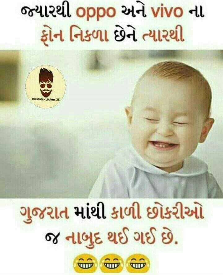 🤓 રમુજી સ્ટેટ્સ - જ્યારથી oppo અને Vivo ના ફોન નિકળા છેને ત્યારથી mastikhor _ bokro 25 ગુજરાત માંથી કાળી છોકરીઓ જ નાબુદ થઈ ગઈ છે . - ShareChat