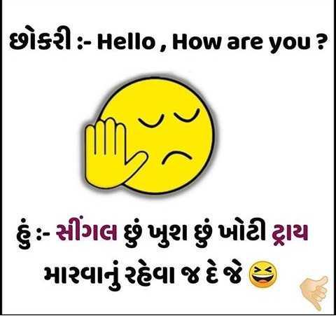 🤓 રમુજી સ્ટેટ્સ - sisal : - Hello , How are you ? હું - સીંગલ છું ખુશ છું ખોટી ટ્રાય મારવાનું રહેવા જ દે જે ફી - ShareChat