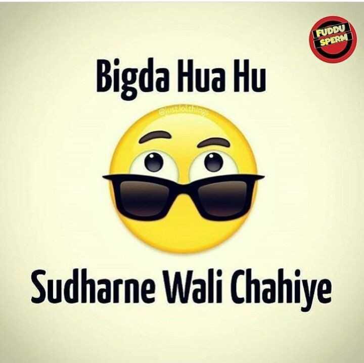 🤓 રમુજી સ્ટેટ્સ - FUDDU SPERM Bigda Hua Hu Sudharne Wali Chahiye - ShareChat