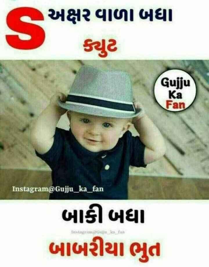 🤓 રમુજી સ્ટેટ્સ - અક્ષર વાળા બધા ક્યુટ Gujju a Fan Instagram @ Gujju _ ka _ fan બાકી બધા બાબરીયા ભુત Teistaratit tan - ShareChat