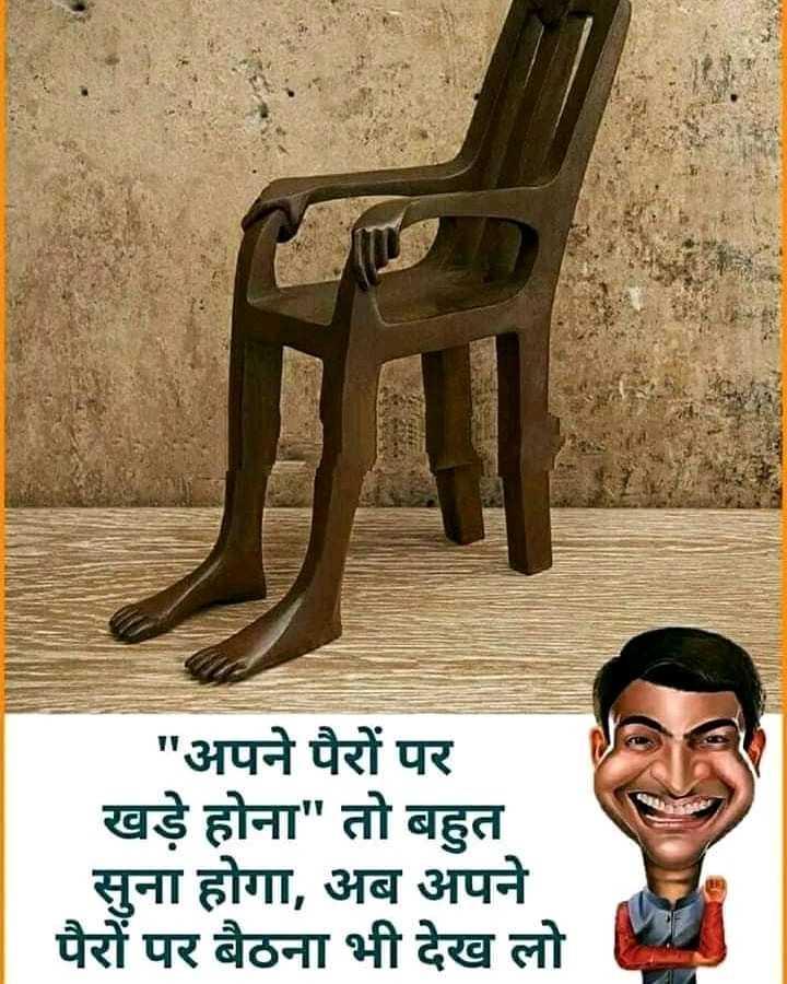 🤓 રમુજી સ્ટેટ્સ - अपने पैरों पर खडे होना तो बहत सुना होगा , अब अपने पैरों पर बैठना भी देख लो - ShareChat