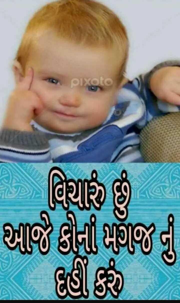 🤓 રમુજી સ્ટેટ્સ - • pixoto આર્જ કોનાં મગજ ' કહીં કિર ) - ShareChat