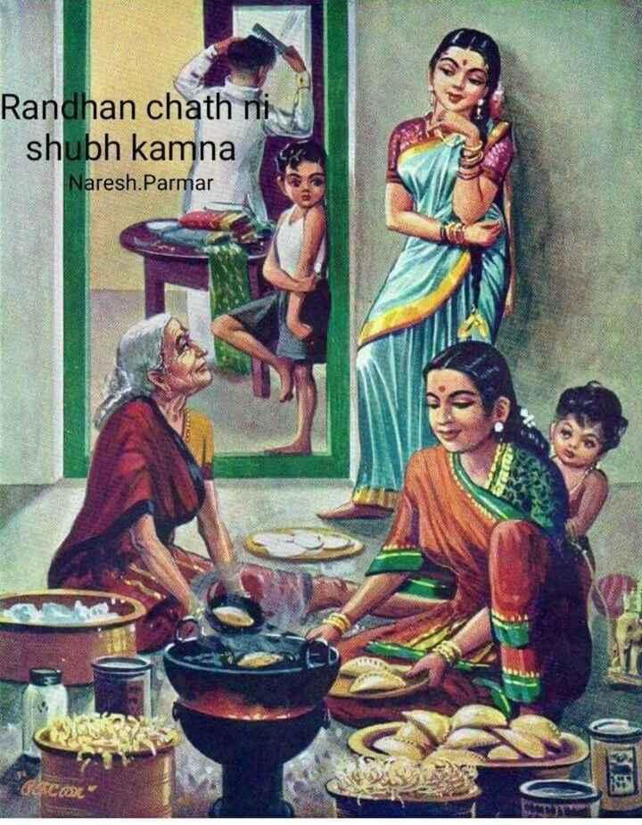 🍱 રાંધણ છઠ્ઠ - Randhan chath ni shubh kamna Naresh . Parmar SES - ShareChat