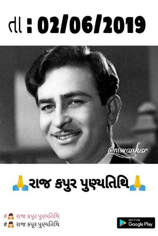 🙏 રાજ કપૂર પુણ્યતિથિ - તા : 03 / 0809 msvankar રાજ કપુર પુણ્યતિથિ # રાજ કપૂર પુણ્યતિથિ # રાજ કપૂર પુણ્યતિથિ GET IT ON Google Play - ShareChat