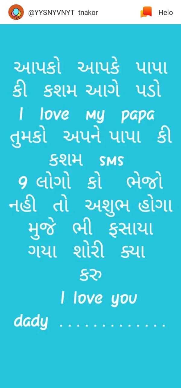 🙏 રાજ કપૂર પુણ્યતિથિ - @ YYSNYVNYT tnakor આપકો આપકે પાપા કી કશમ આગે પડો I love my Papa તુમકો અપને પાપા કી e કશમ SMS . 9 લોગો કો ભેજો નહી તો અશુભ હોગા મુજે ભી ફસાયા ગયા શોરી ક્યા કરુ I love you I did . . . . . . . . . . - ShareChat