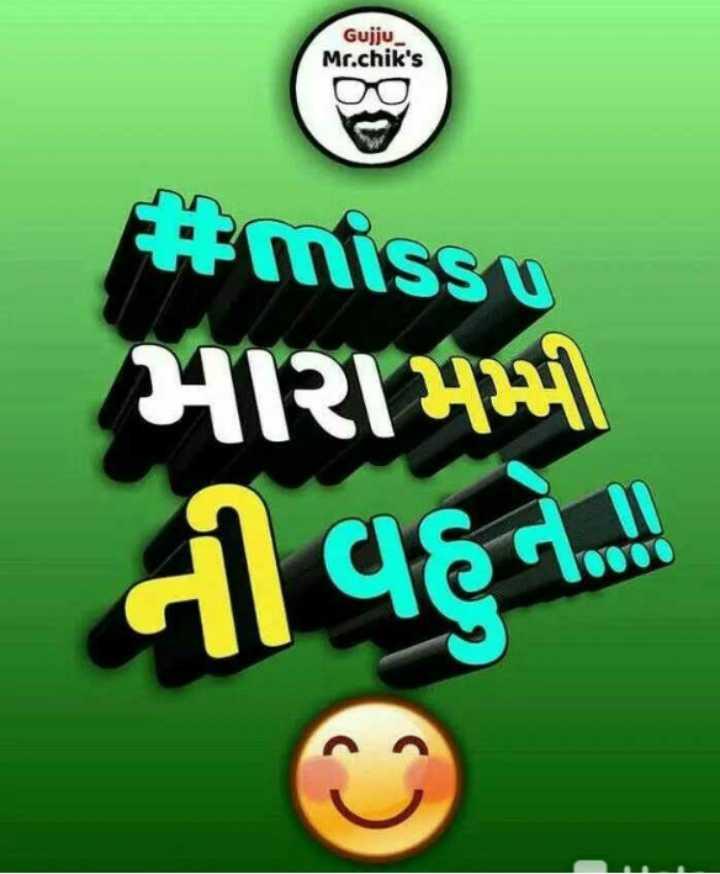 🤣 રાજનીતિક ચુટકુલે - Gujju Mr . chik ' s # missu મારા મમ્મી ની વહુને . . - ShareChat