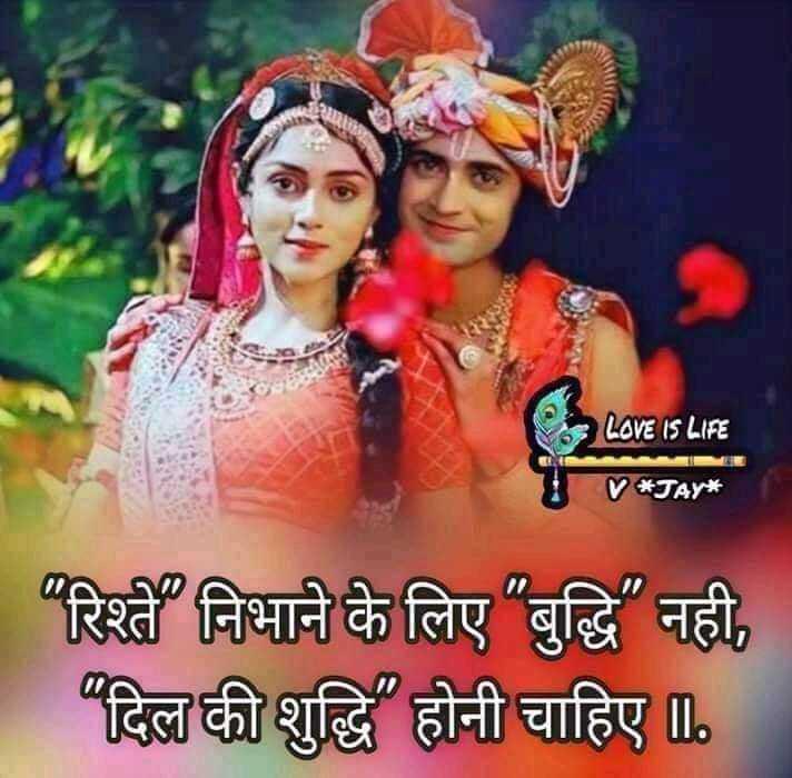 """રાધે રાધે - LOVE IS LIFE vkJerk रिश्ते निभाने के लिए बुद्धि """" नही , दिल की शुद्धि होनी चाहिए । - ShareChat"""