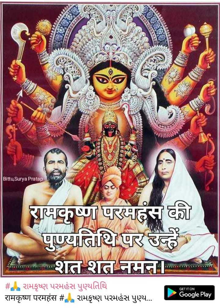 🙏 રામકૃષ્ણ પરમહંસ પુણ્યતિથિ - POLITITION 200000 GACae0 Bittu Surya Pratap रामकृष्ण परमहंस की पुण्यतिथि पर उन्हें maham शत शत नमन । GET IT ON # રામકૃષ્ણ પરમહંસ પુણ્યતિથિ रामकृष्ण परमहंस # - रामकृष्ए । ५२मस पुस्य . . . Google Play - ShareChat