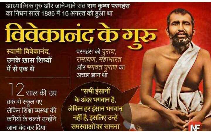 🙏 રામકૃષ્ણ પરમહંસ પુણ્યતિથિ - आध्यात्मिक गरु और जाने - माने संत राम कृष्ण परमहंस ' का निधन साल 1886 में 16 अगस्त को हुआ था । विवेकानंद केगुरु स्वामी विवेकानंद , उनके ख़ास शिष्यों में से एक थे परमहंस को पूराण , रामायण , महाभारत और भगवत पुराण का अच्छा ज्ञान था 12 साल की उम्र तक वो स्कूल गए लेकिन शिक्षा व्यस्था की कमियों के चलते उन्होंने जाना बंद कर दिया सभी इंसानों के अंदर भगवान है , लेकिन हर इंसान भगवान नहीं है , इसलिए उन्हें समस्याओं का सामना INS - ShareChat