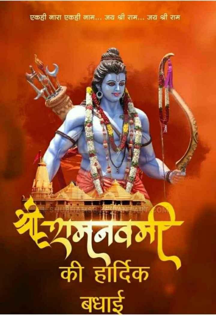 🚩 રામ નવમી - एकही नारा एकही नाम . . . जय श्री राम . . . जय श्री राम श्रीगजनवमा की हार्दिक बधाई - ShareChat