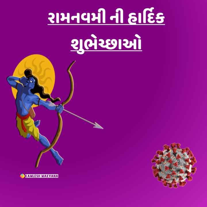 🚩 રામ નવમી - રામનવમી ની હાર્દિક શુભેચ્છાઓ OKAMLESH MAKVANA - ShareChat