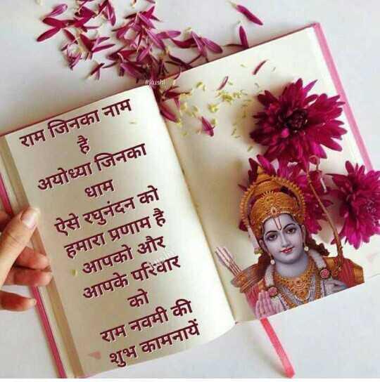 રામ નવમી - kushi राम जिनका नाम अयोध्या जिनका धाम । ऐसे रघुनंदन को हमारा प्रणाम है ।   आपको और आपके परिवार को । राम नवमी की शुभ कामनायें - ShareChat