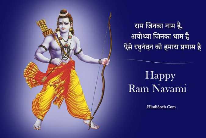 રામ નવમી - राम जिनका नाम है , अयोध्या जिनका धाम है । ऐसे रघुनंदन को हमारा प्रणाम है । Happy Ram Navami HindiSoch . Com - ShareChat