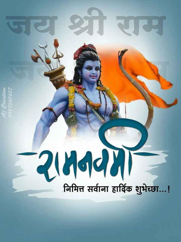 રામ નવમી - जय श्री राम Aj Creation 8734x657 २ निमित्त सर्वांना हार्दिक शुभेच्छा . . . ! - ShareChat