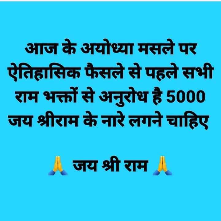 🚩 રામ મંદિર - आज के अयोध्या मसले पर ऐतिहासिक फैसले से पहले सभी राम भक्तों से अनुरोध है 5000 जय श्रीराम के नारे लगने चाहिए जय श्री राम । - ShareChat