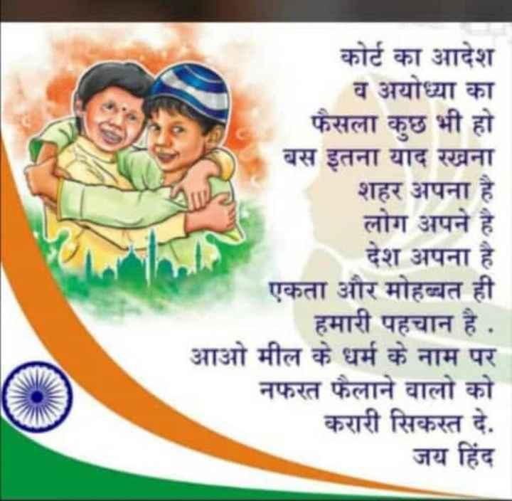 🚩 રામ મંદિર - कोर्ट का आदेश व अयोध्या का फैसला कुछ भी हो बस इतना याद रखना शहर अपना है लोग अपने है देश अपना है एकता और मोहब्बत ही हमारी पहचान है . आओ मील के धर्म के नाम पर नफरत फैलाने वालो को करारी सिकस्त दे . जय हिंद - ShareChat