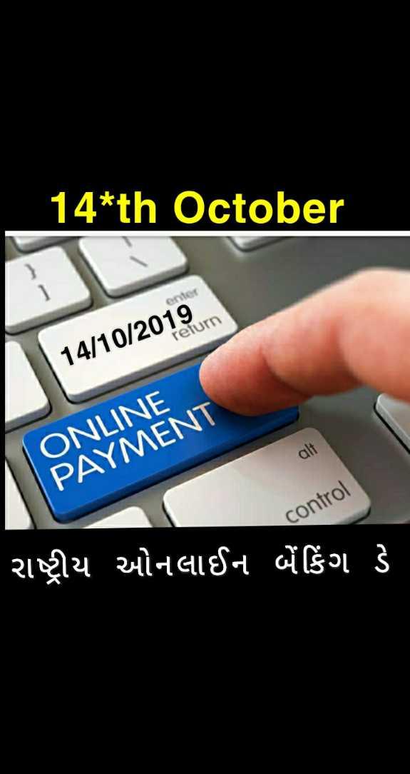 🏧 રાષ્ટ્રીય ઓનલાઇન બેંકિંગ દિવસ - 14 * th October enter 14 / 10 / 2017 alt ONLINE PAYMENT control ' રાષ્ટ્રીય ઓનલાઈન બેંકિંગ ડે - ShareChat