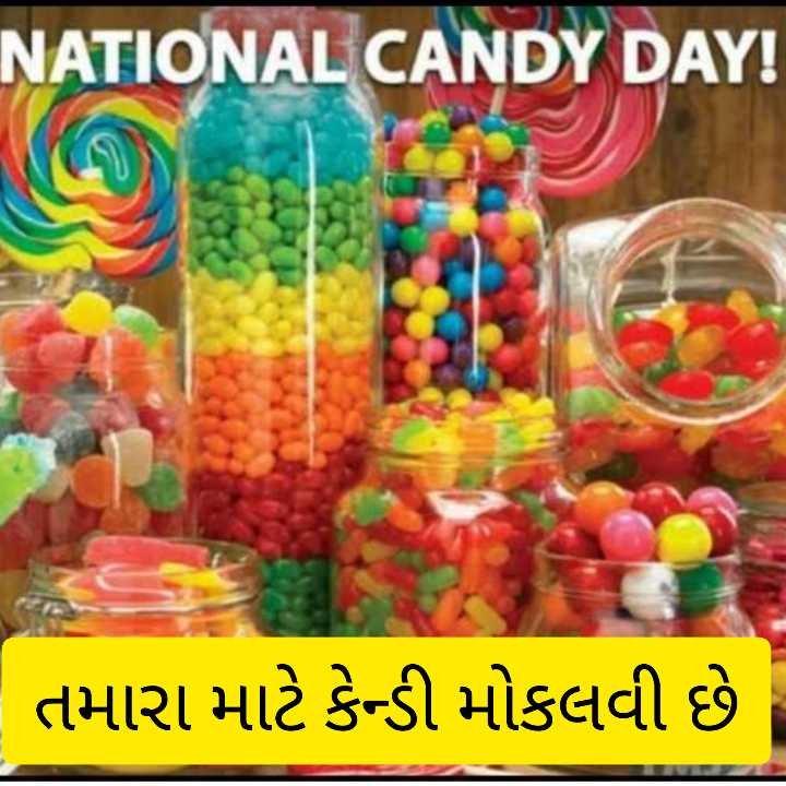 🍬 રાષ્ટ્રીય કેન્ડી દિવસ - NATIONAL CANDY DAY ! - તમારા માટે કેન્ડી મોકલવી છે - ShareChat