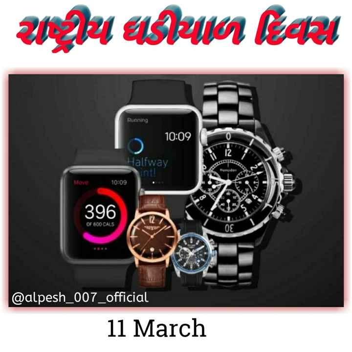 ⌚ રાષ્ટ્રીય ઘડિયાળ દિવસ ⏰ - રીય લડીયાળ દિશા Running 10 : 09 Halfway int ! Mover 10 : 09 396 OF 600 CALS os @ alpesh _ 007 _ official 11 March - ShareChat