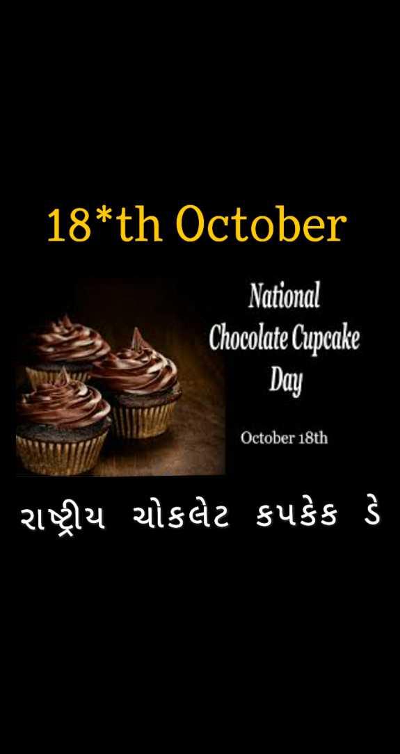 🧁 રાષ્ટ્રીય ચોકલેટ કપકેક દિવસ - ' 18 * th October National Chocolate Cupcake Day October 18th ' રાષ્ટ્રીય ચોકલેટ કપકેક ડે - ShareChat