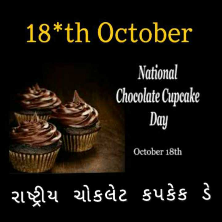 🧁 રાષ્ટ્રીય ચોકલેટ કપકેક દિવસ - 18 * th October National Chocolate Cupcake October 18th રાષ્ટ્રીય ચોકલેટ કપકેક ડે - ShareChat