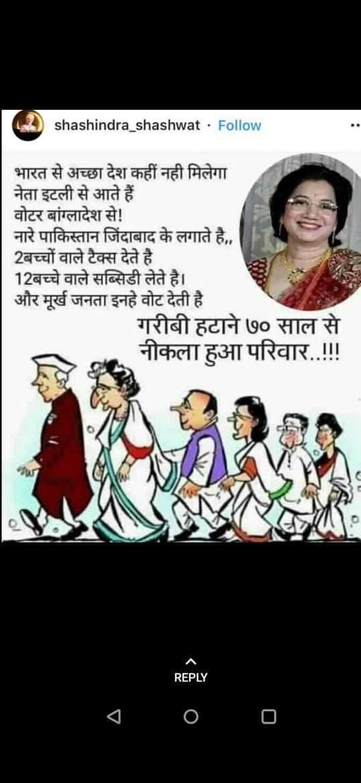 📩 રાષ્ટ્રીય ડાઉનલોડ દિવસ - shashindra _ shashwat . Follow भारत से अच्छा देश कहीं नही मिलेगा नेता इटली से आते हैं वोटर बांग्लादेश से ! नारे पाकिस्तान जिंदाबाद के लगाते है , , 2बच्चों वाले टैक्स देते है 12बच्चे वाले सब्सिडी लेते है । और मूर्ख जनता इनहे वोट देती है गरीबी हटाने ७० साल से नीकला हुआ परिवार . . ! ! ! REPLY - ShareChat