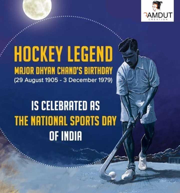 🏆 રાષ્ટ્રીય રમતગમત દિવસ - AMDUT CREATION HOCKEY LEGEND MAJOR DHYAN CHAND ' S BIRTHDAY ( 29 August 1905 - 3 December 1979 ) IS CELEBRATED AS THE NATIONAL SPORTS DAY OF INDIA - ShareChat