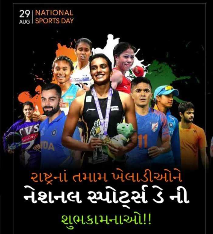 🏆 રાષ્ટ્રીય રમતગમત દિવસ - 29 NATIONAL AUG SPORTS DAY કે રાષ્ટ્રનાં તમામ ખેલાડીઓને નેશનલ સ્પોર્ટ્સ ડેની શુભકામનાઓ ! - ShareChat