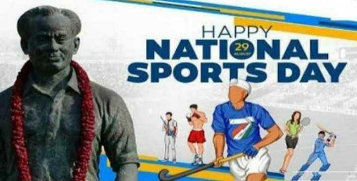 🏆 રાષ્ટ્રીય રમતગમત દિવસ - HAPPY NATIONAL SPORTS DAY - ShareChat