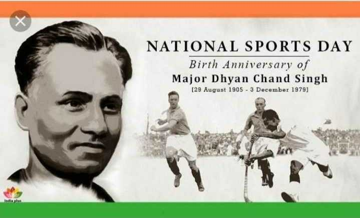 🏆 રાષ્ટ્રીય રમતગમત દિવસ - NATIONAL SPORTS DAY Birth Anniversary of Major Dhyan Chand Singh [ 29 August 1905 - 3 December 1979 ) - ShareChat