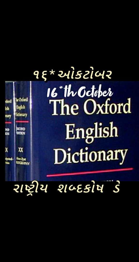 📕 રાષ્ટ્રીય શબ્દકોશ દિવસ - Osford Til ૧૬ * ઓકટોબર 16 * th October The Oxford English Dictionary ' રાષ્ટ્રીય શબ્દકોષ ડે SECOND IMON ON ને THY - ShareChat