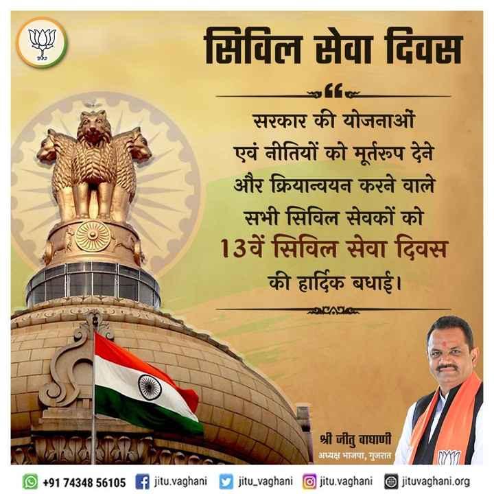 📋 રાષ્ટ્રીય સિવિલ સેવા દિવસ - सिविल सेवा दिवस waffen सरकार की योजनाओं एवं नीतियों को मूर्तरूप देने और क्रियान्वयन करने वाले सभी सिविल सेवकों को 13वें सिविल सेवा दिवस की हार्दिक बधाई । AG श्री जीतु वाघाणी अध्यक्ष भाजपा , गुजरात im + 91 74348 56105 f jitu . vaghani jitu _ vaghani jitu . vaghani jituvaghani . org - ShareChat