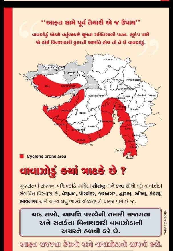 """👊 રાહત અને બચાવ કાર્ય - આફત સામે પૂર્વ તૈયારી એ જ ઉપાય """" વાવાઝોડું એટલે વર્તુળાકારે ઘૂમતા શક્તિશાળી પવન . ભૂકંપ પછી જો કોઈ વિનાશકારી કુદરતી આપત્તિ હોય તો તે છે વાવાઝોડું . Palanpur S & Jી Mehsana Himatnagar Conchionom , L eandyou Surendranagar A Khed yobhede Godhi Date Godha Dahod . Tી Baroda Jamnagar - Rajkot haruch R Amiell Jangan 5 Surat તાએ Voraval Nova Daman Cyclone prone area Silvassa લીલાછો ક્યાં રાટકે છે ? ગુજરાતમાં રાજ્યના પશ્ચિમ કાંઠે આવેલા સૌરાષ્ટ્ર અને કચ્છ સૌથી વધુ વાવાઝોડા સંભવિત વિસ્તારો છે , વેરાવળ , પોરબંદર , જામનગર , દ્વારકા , ઓખા , કંડલા , ભાવનગર અને અન્ય લઘુ બંદરો ચોક્કસપણે અસર પામે છે . જ . યાદ રાખો , આપત્તિ પરત્વેની તમારી સજાગતા અને સતર્કતા વિનાશકારી વાવાઝોડાની અસરને હળવી કરે છે . ] ] લી શ્રી ઉડી ] કેળવો છીની વાવાઝ0S0ની સીમીનો છી Y - 618 - 50 , 000 - 12 - 2014 - ShareChat"""