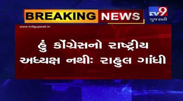 😲 રાહુલ ગાંધીનું રાજીનામું - BREAKING NEWS , www . tv9gujarati . in હું કોંગ્રેસનો રાષ્ટ્રીય અધ્યક્ષ નથી : રાહુલ ગાંધી - ShareChat