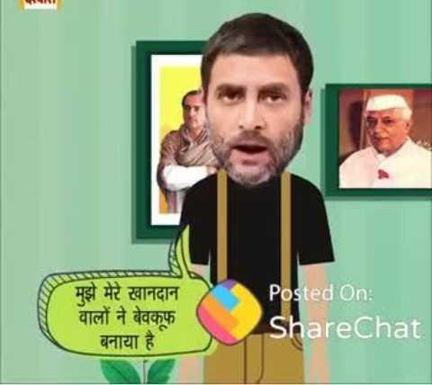 😲 રાહુલ ગાંધીનું રાજીનામું - । मुझे मेरे खानदान वालों ने बेवकूफ | बनाया है । Posted On : ShareChat - ShareChat