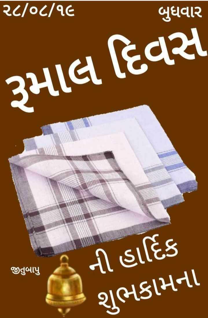 🧣 રૂમાલ દિવસ - ૨૮ / ૦૮ / ૧૯ બુધવાર રૂમાલ દિવસ જીતુબાપુ ની હાર્દિક - શુભકામના - ShareChat