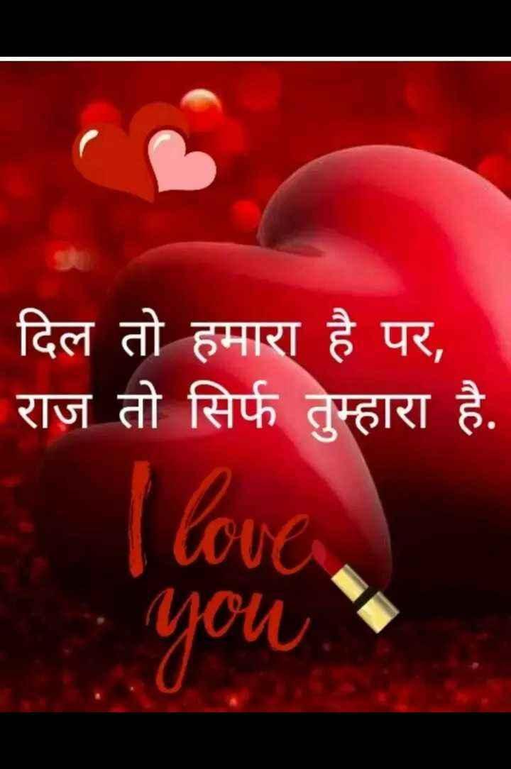 😍 રોમેન્ટિક શાયરી 🌹 - दिल तो हमारा है पर , राज तो सिर्फ तुम्हारा है . you . - ShareChat