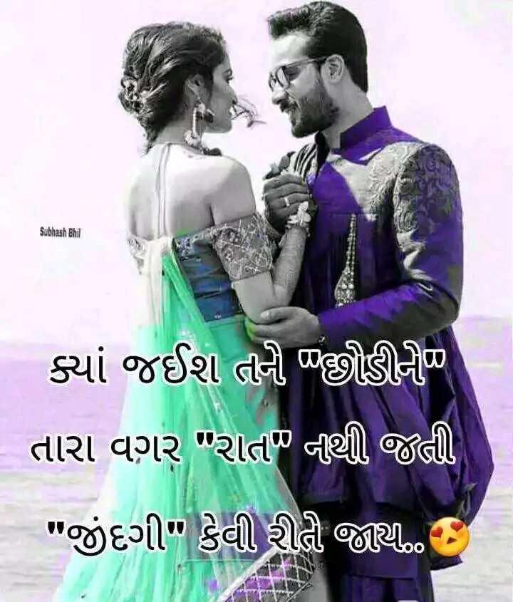 😍 રોમેન્ટિક શાયરી 🌹 - Subhash Bhil ક્યાં જઈશ તાની છોફીની - તારા વગર રાત નથી જતી જીંદગી કેવી રીતી થિી , - ShareChat