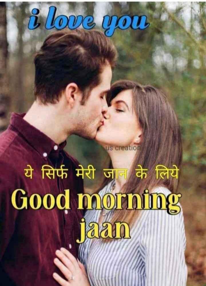 😍 રોમેન્ટિક શાયરી 🌹 - i love you us creation ये सिर्फ मेरी जान के लिये Good morning jaan - ShareChat