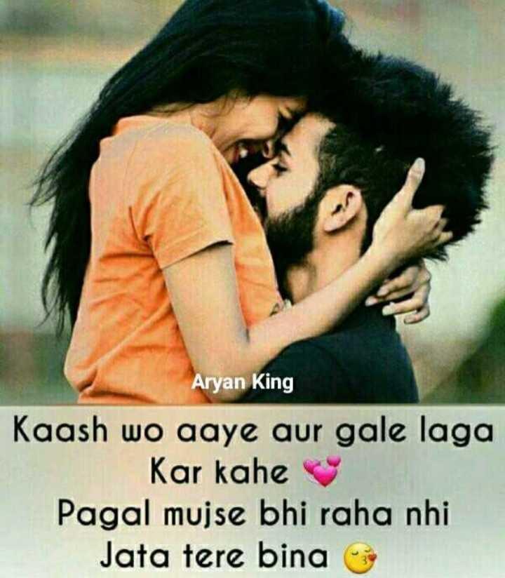 😍 રોમેન્ટિક શાયરી 🌹 - Aryan King Kaash wo aaye aur gale laga Kar kahe Pagal mujse bhi raha nhi Jata tere bina - ShareChat
