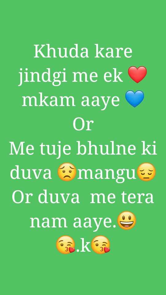 😍 રોમેન્ટિક શાયરી 🌹 - Khuda kare jindgi me ek mkam aaye Or Me tuje bhulne ki duva mangu Or duva me tera nam aaye . - ShareChat